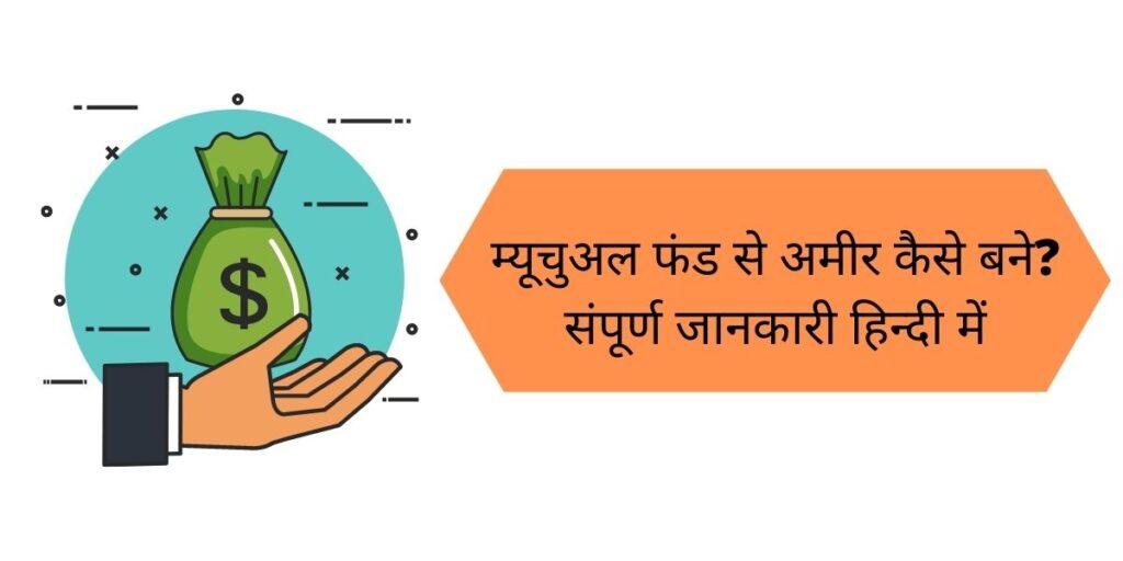 म्यूचुअल फंड से अमीर कैसे बने? संपूर्ण जानकारी हिन्दी में