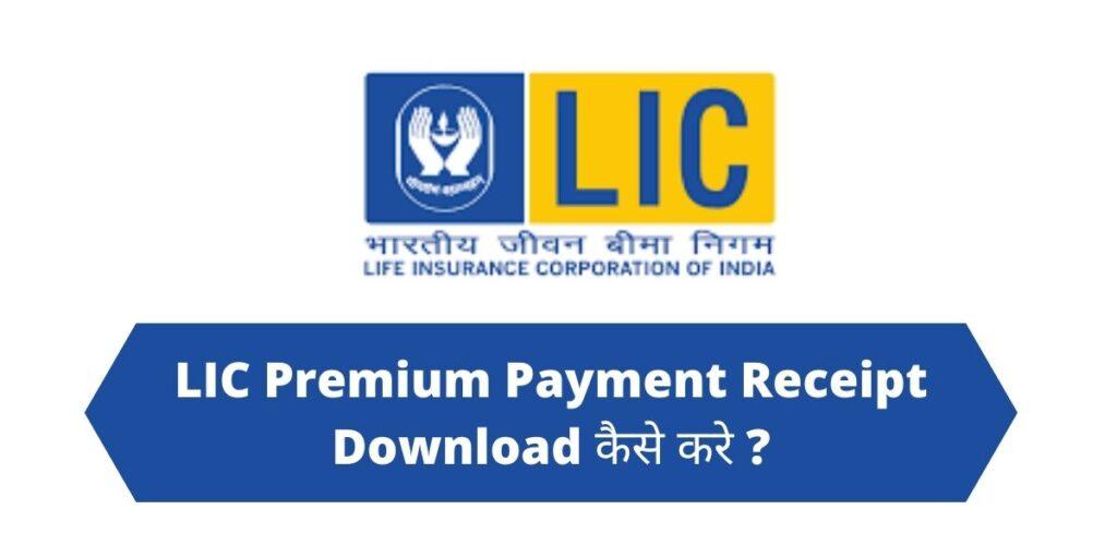 LIC Premium payment Receipt Download कैसे करे ?