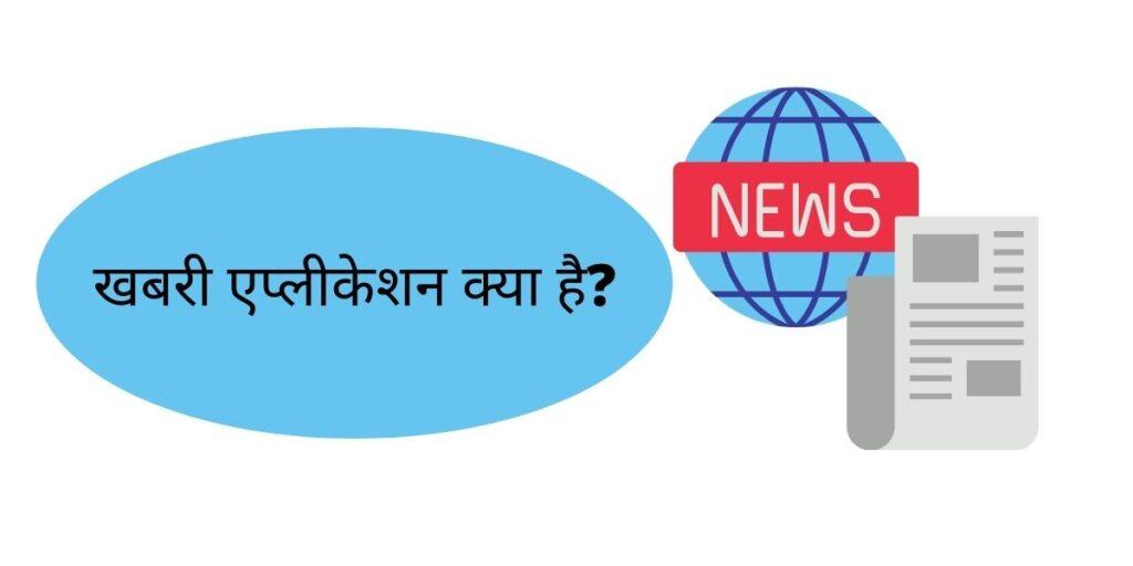 खबरी एप्लीकेशन क्या है?
