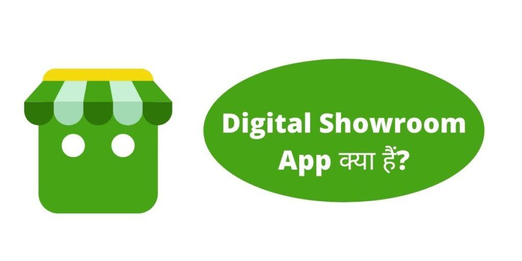 Digital Showroom App क्या हैं?