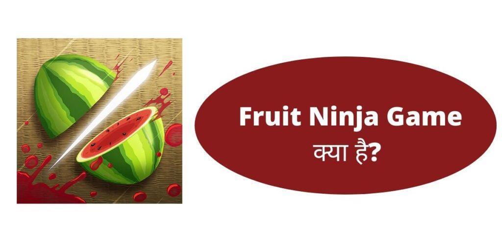 Fruit Ninja Game क्या है?