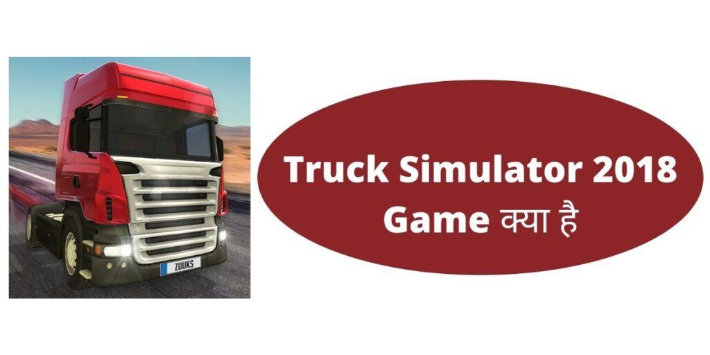 Truck Simulator 2018 Game क्या है